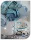 """كنـــــــوز رمضــانيه    كن يقظا  """" قال رسول الله صلى الله عليه وسلم من قام رمضانا"""" ايمانا واحتسابا"""" غفر له ما تقدم من ذنبه . متفق عليه    شفاعه..."""